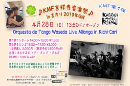 2019_KMF_428