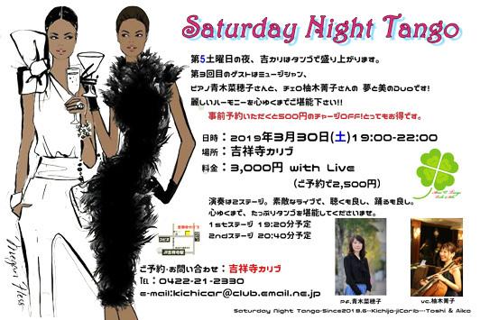 2019_3_30_Saturday-Night-Tango_info