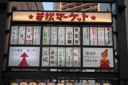 横須賀ブラジャー6/15 2