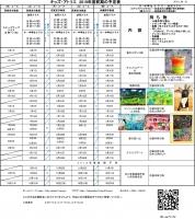 子供絵画造形教室キッズ・アトリエ2019前期予定表