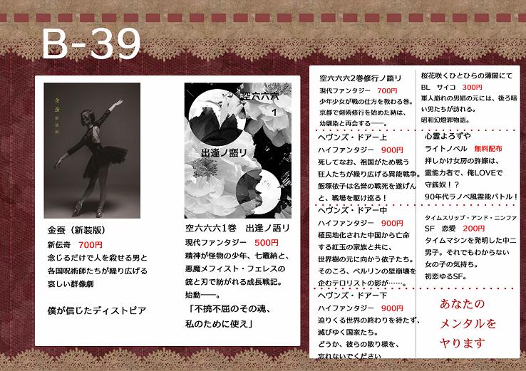 H31年3月21日テキレボお品書きオンライン掲載用