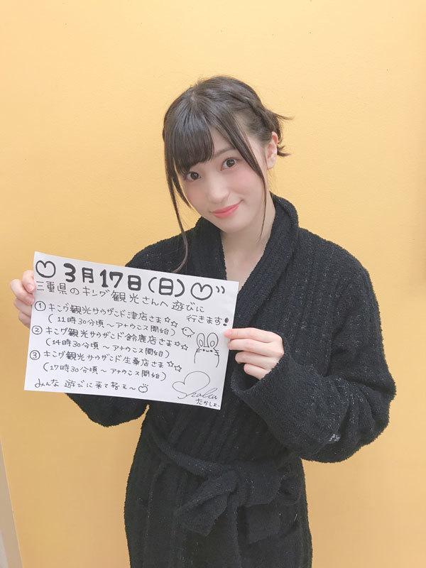 20190309-takasyo.jpg