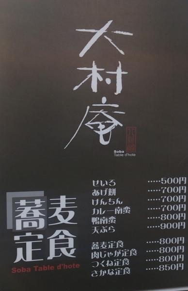 北新宿大村庵 ロゴ