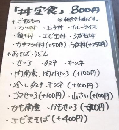 北新宿大村庵 丼定食メニュー