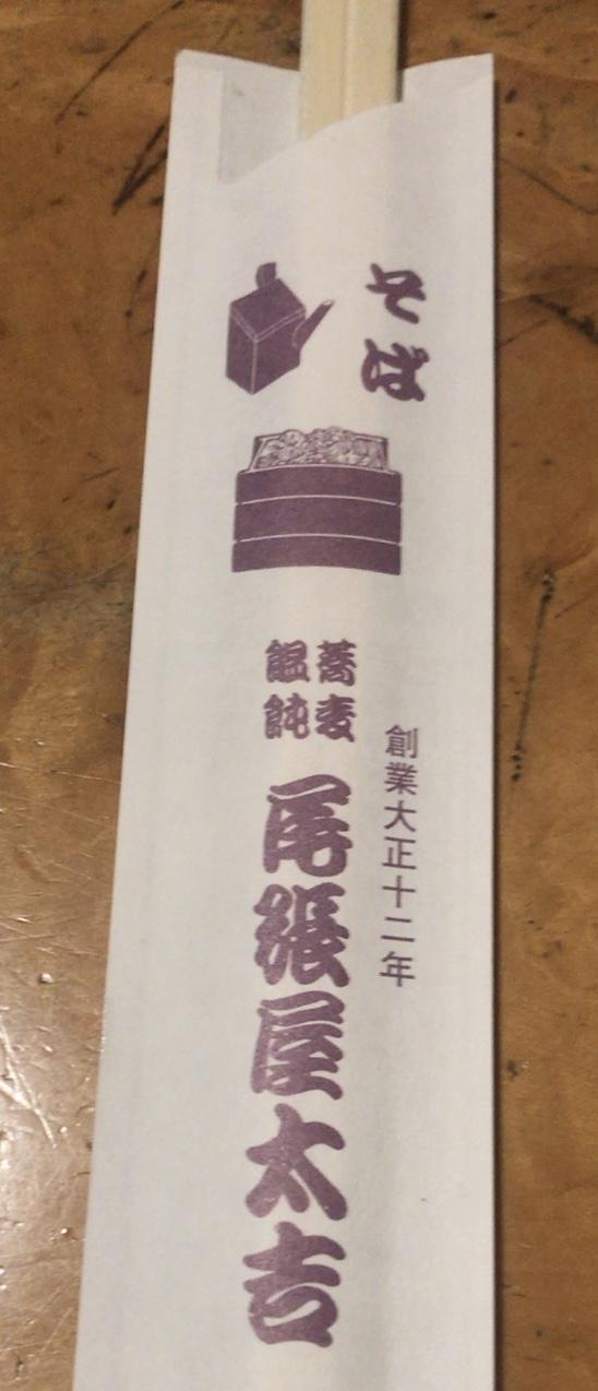 nakaiowariyalogo.jpg
