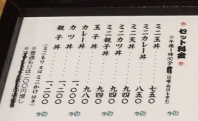nakaiowariyamenue.jpg