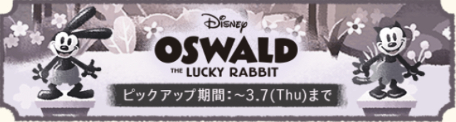 OSWALD THE LUCKY RABBIT ガチャ バナー
