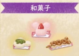 和菓子(おばばのオススメ)~アイテム一覧(リトルドール)~