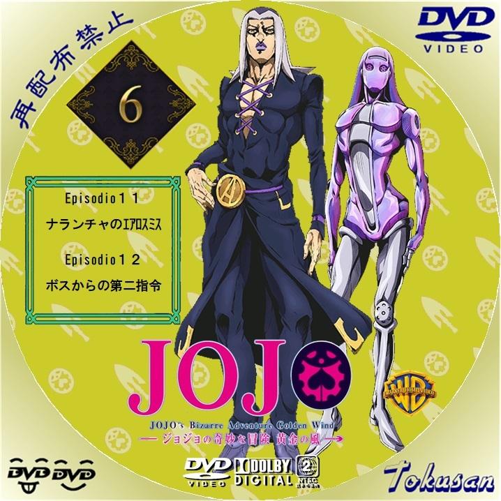 ジョジョの奇妙な冒険-黄金の風-06