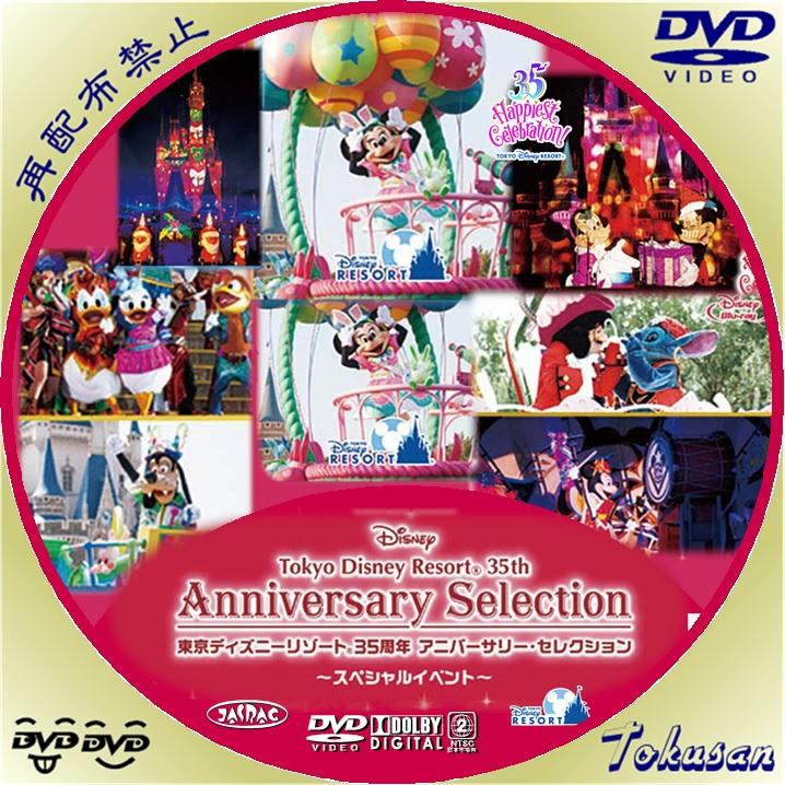 Tokyoディズニーリゾート35thアニバーサリーセレクション-スペシャルイベント