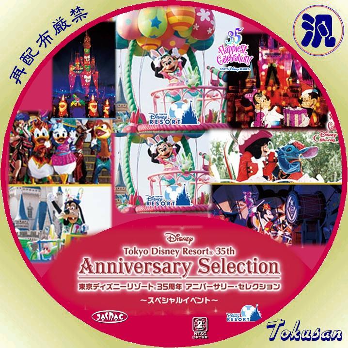 Tokyoディズニーリゾート35thアニバーサリーセレクション-スペシャルイベント汎用