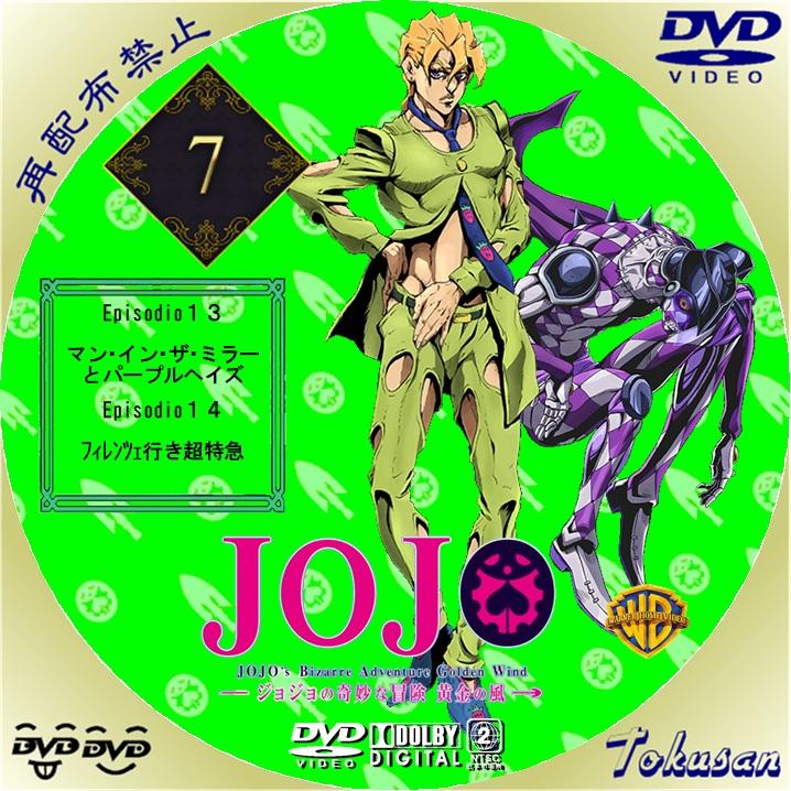 ジョジョの奇妙な冒険-黄金の風-07