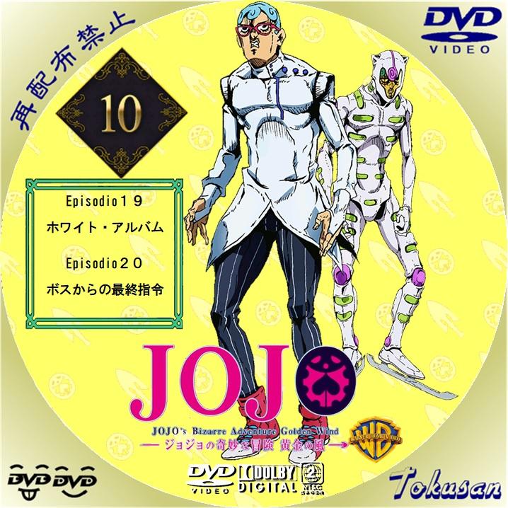 ジョジョの奇妙な冒険-黄金の風-10