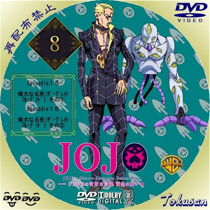 ジョジョの奇妙な冒険-黄金の風-08