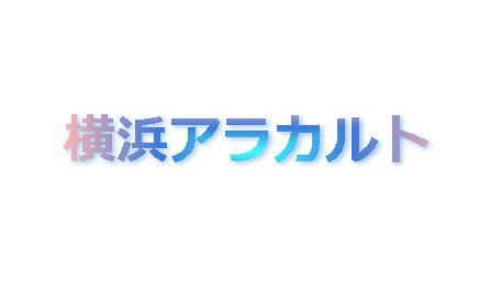 244_横浜アラカルト