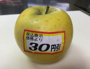 りんご30円引き