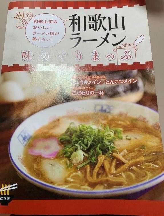 『和歌山ラーメン味めぐりまっぷ』