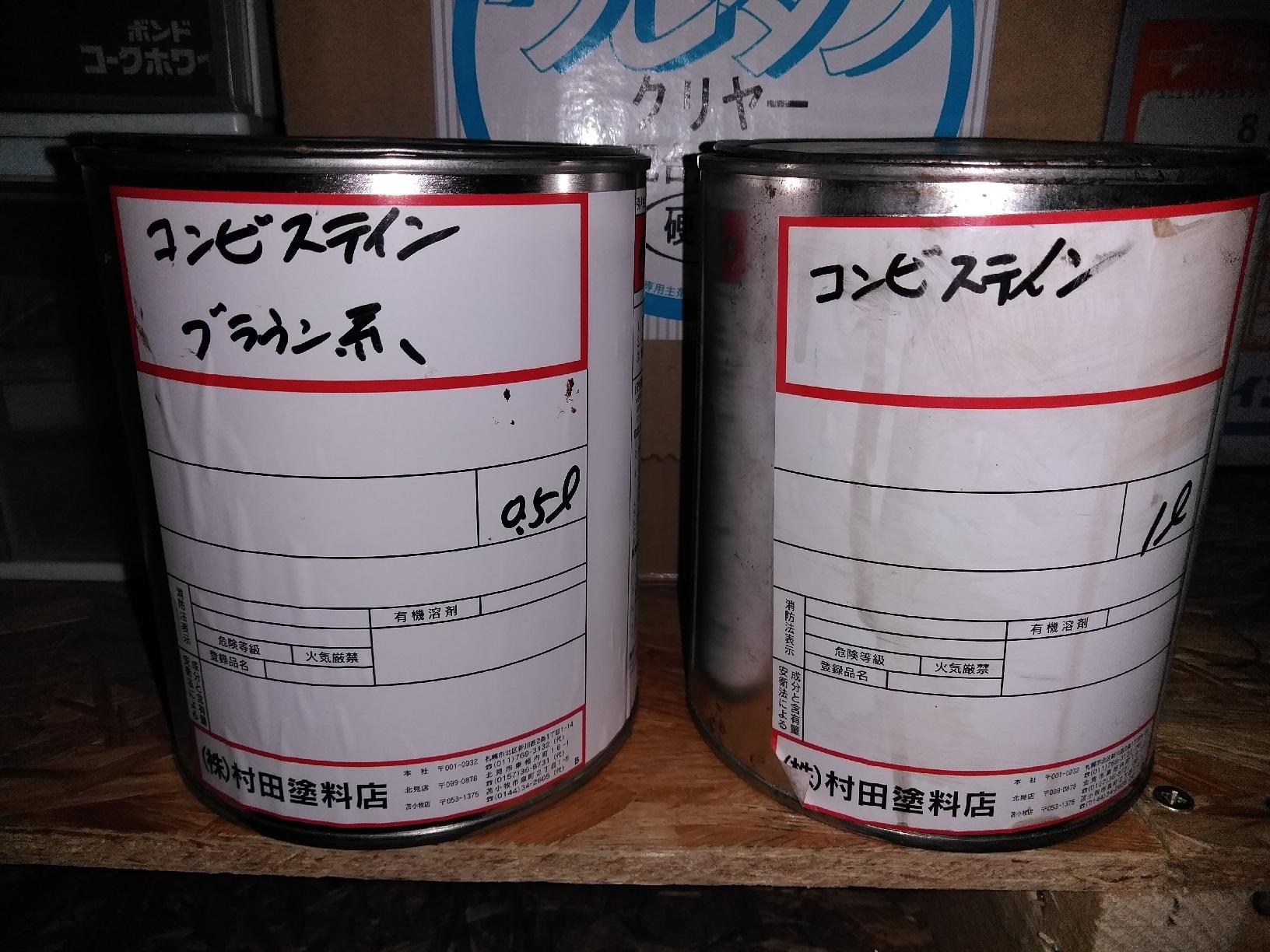 昭和店舗 カウンター天板 使用材料1
