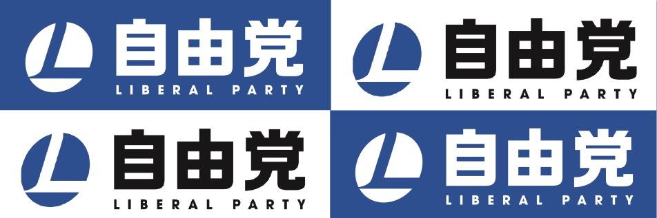 自由党マーク1