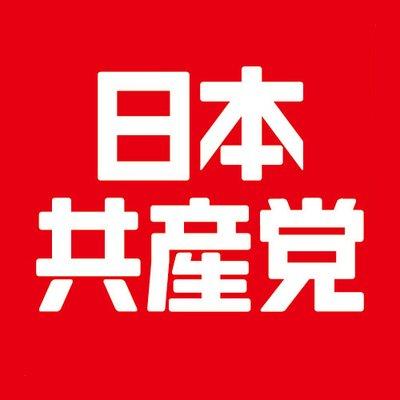 共産党マーク1
