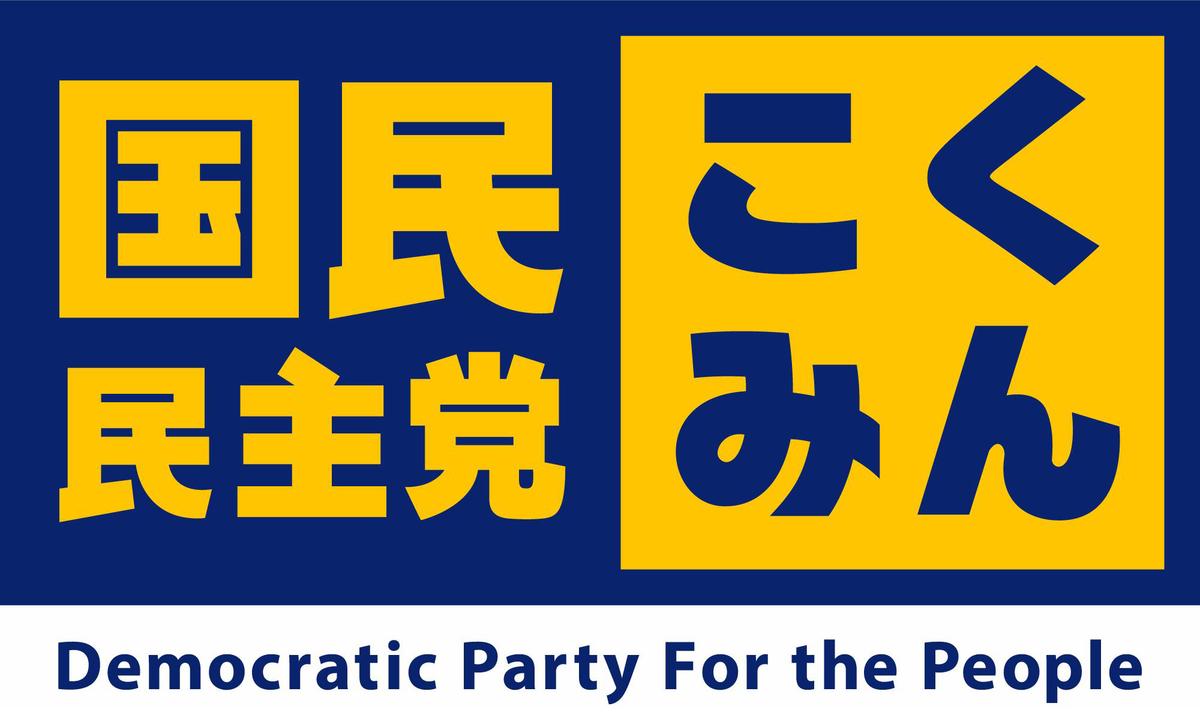 国民民主マーク1