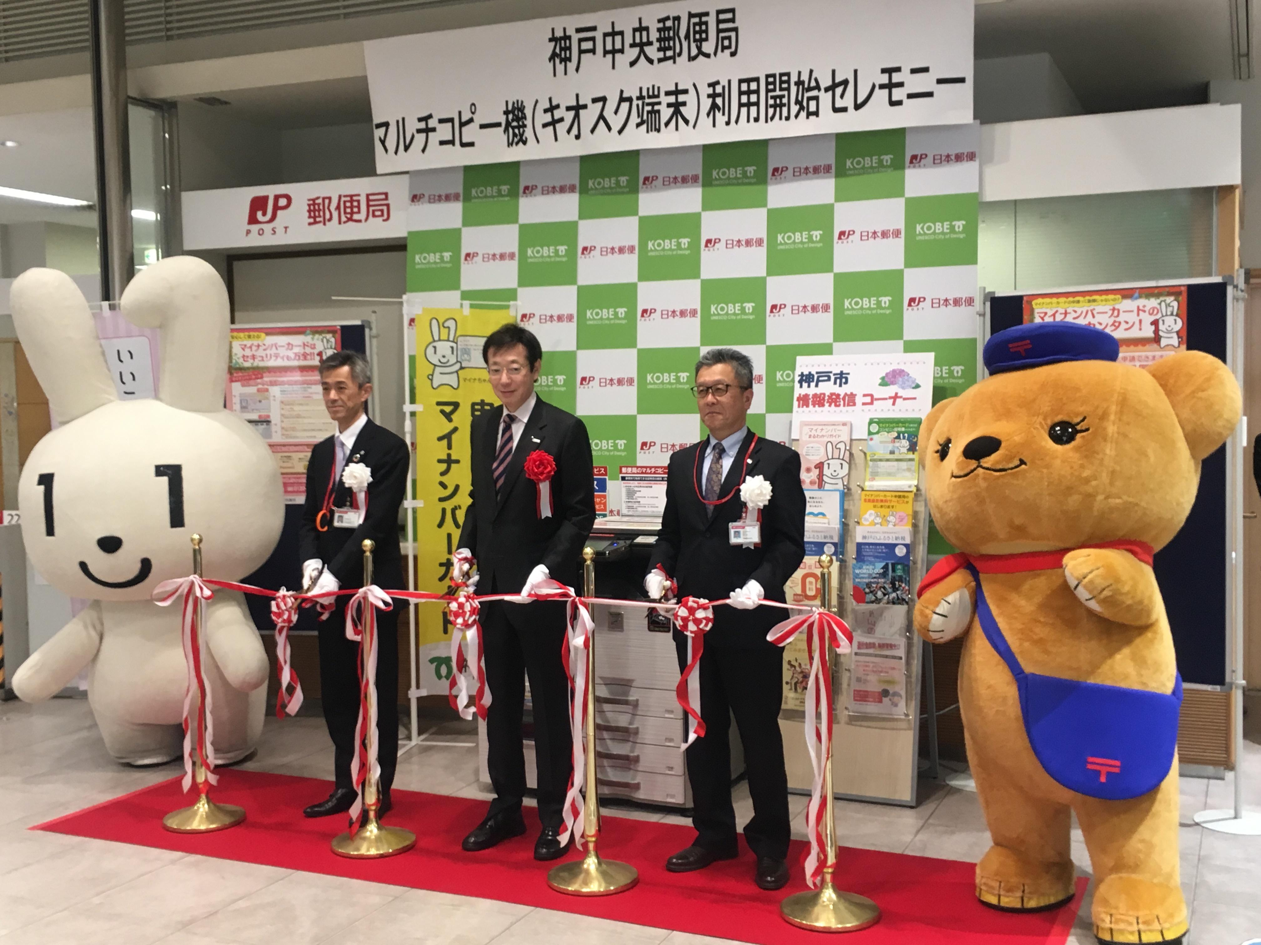 20190327神戸中央郵便局