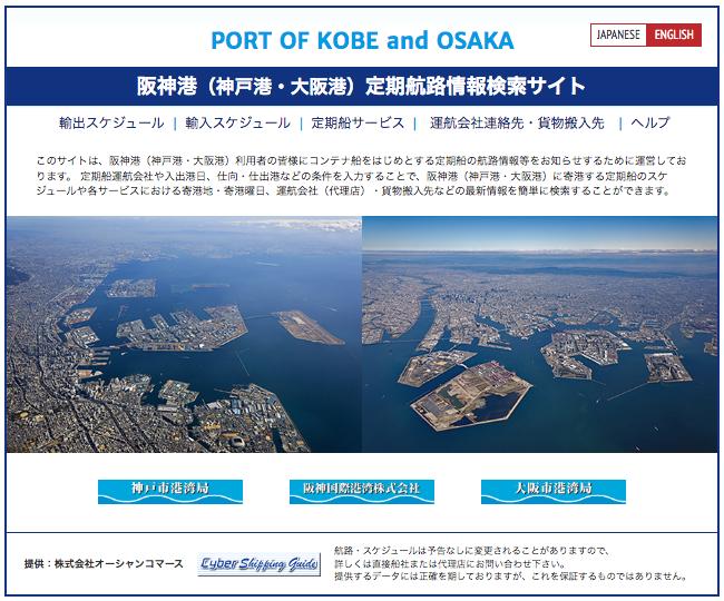 20190404阪神港検索サイト