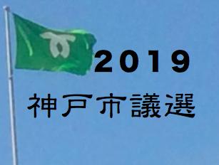 20190407市議選アイコン