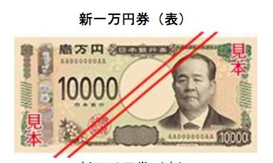 20190409渋沢1万円