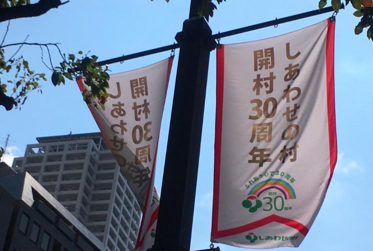 20190414開村30周年バナー