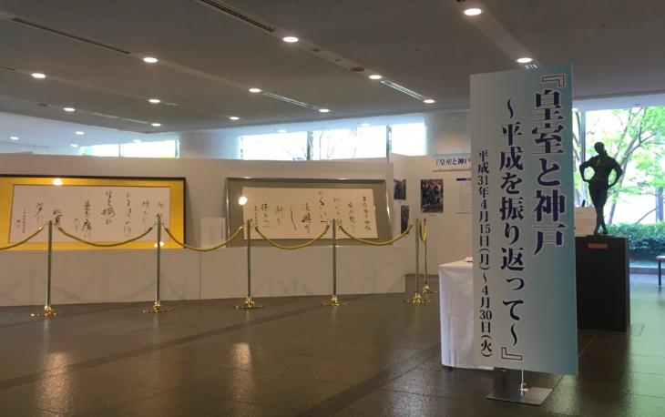 20190415皇室と神戸