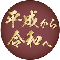 20190425神戸電鉄ヘッドマーク