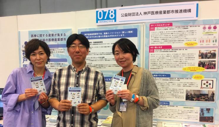 20190428神戸医療産業都市