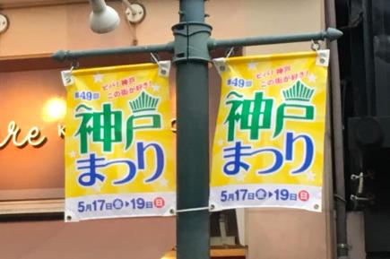 20190506神戸まつりバナー