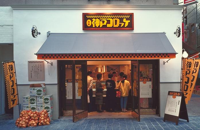 20190524神戸コロッケ1号店