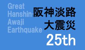 阪神淡路25年アイコン