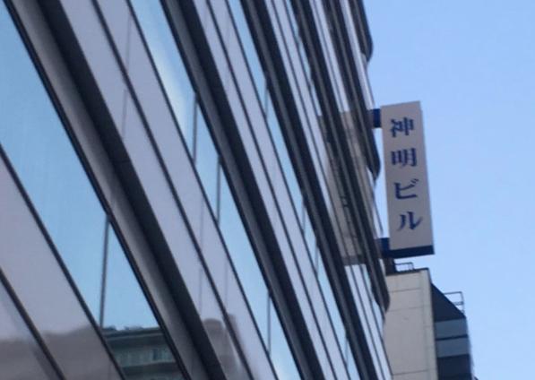 20190618神明ビル