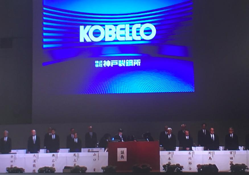 20190620神戸製鋼の株主総会