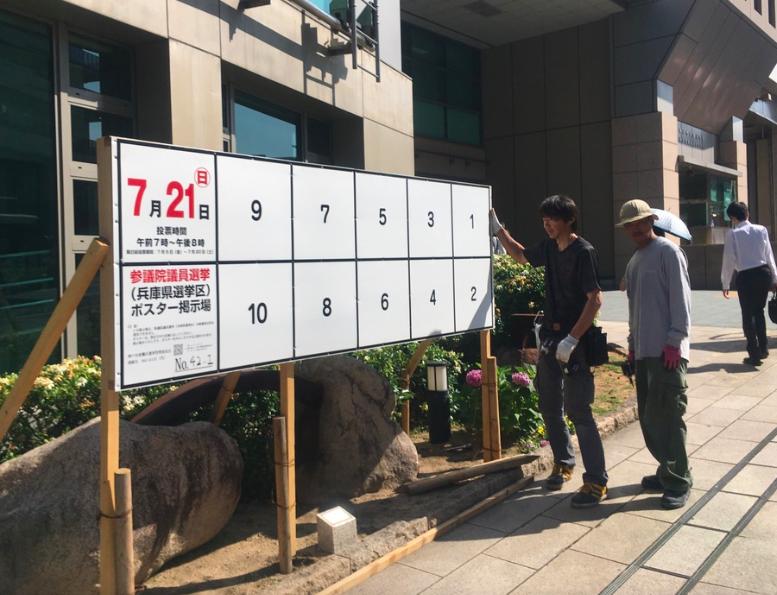 20190624ポスター掲示場