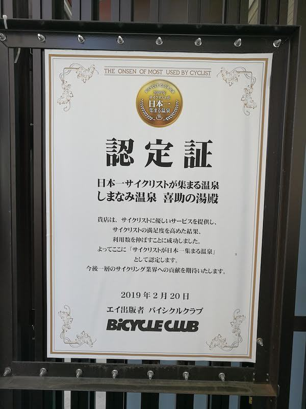 しまなみ2019 17