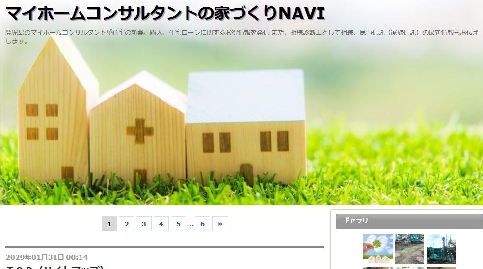 マイホームコンサルタントの家づくりNAVI