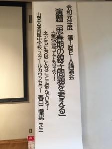 2019附属中講演会