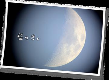 藍の月。2