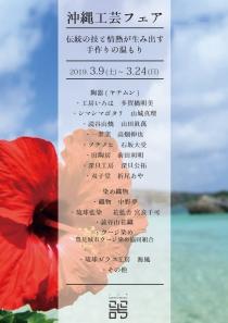 沖縄工芸大[1]