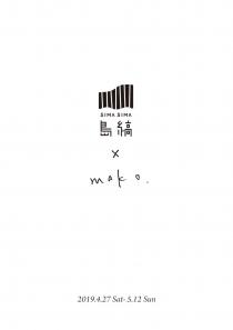 島縞+mako大[1]