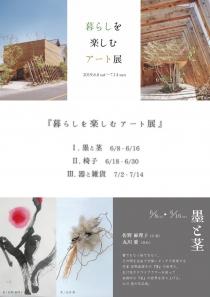 暮らしを楽しむアート展1[1]