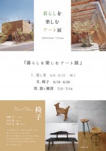暮らしを楽しむアート展椅子[1]