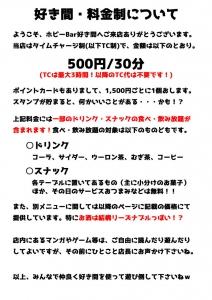 好き間料金プラン_20190517