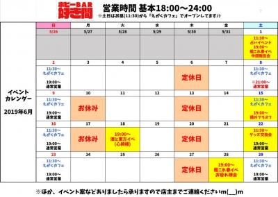 イベントカレンダー_201906-5