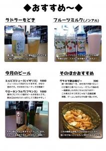 好き間メニュー表(おすすめ)_20190601